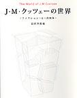 J・M・クッツェーの世界
