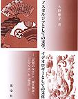 ノスタルジアとしての文学、イデオロギーとしての文化