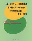オックスフォード英語辞典第3版(2010年発行)その栄光と影
