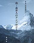山−西洋人のアンソロジー