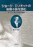 ジョージ・エリオットの後期小説を読む