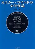 オスカー・ワイルドの文学作品