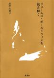 ジェームズ・ボールドウィンを読み解く