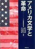 アメリカ文学と革命
