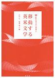 阪大英文学会叢書7 移動する英米文学
