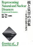 核と災害の表象ー日米の応答と証言