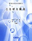 阪大英文学会叢書4 ことばと視点