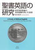 聖書英語の研究