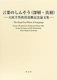 言葉のしんそう(深層・真相)ー大庭幸男教授退職記念論文集ー