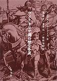 ヴィクトリア朝の歴史小説