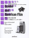 映画の中の女と男−アメリカ映画のジェンダー表象−