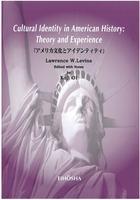 アメリカ文化とアイデンティティ