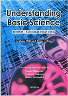 総合教材:科学の基礎を英語で読む