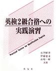 英検2級合格への実践演習
