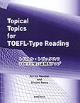 トピカル・トピックスでTOEFL型の読解力アップ