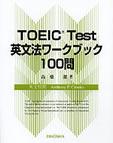 TOEICTest英文法ワークブック100問