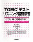 TOEICテスト リスニング基礎演習ー文法、語彙、聴解の総合演習−