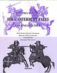 カンタベリー物語・騎士の物語