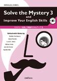 ミステリーを読んで英語のスキルアップ 3