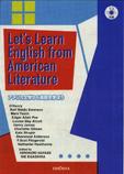 アメリカ文学から英語を学ぼう