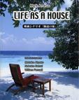 映画シナリオ『海辺の家』