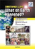 地球の歴史ものがたり