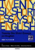 英語についての26章
