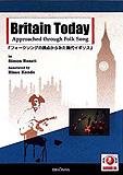 フォークソングの視点からみた現代イギリス