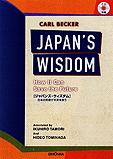 ジャパンズ・ウィズダム一日本の知恵が未来を救う一