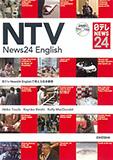 日テレ News24 Englishで考える日本事情