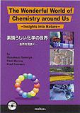 素晴らしい化学の世界 −自然を見抜く−