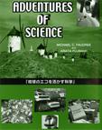 地球のエコを活かす科学