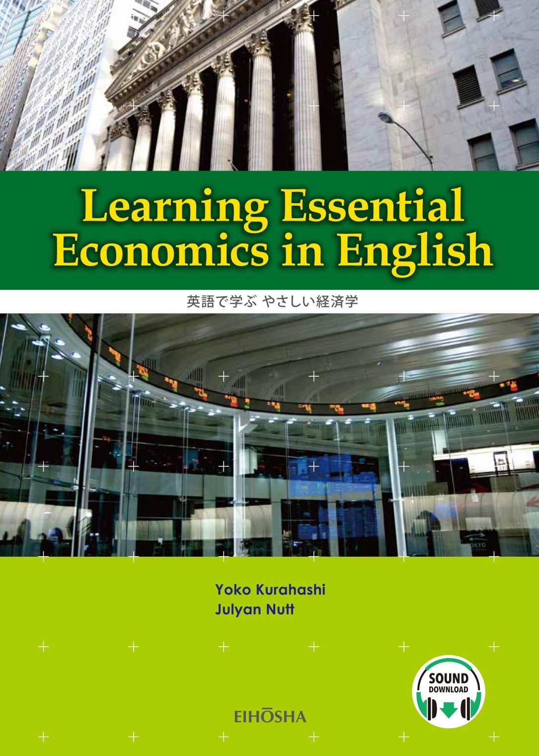 英語で学ぶやさしい経済学