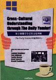 英字新聞で学ぶ異文化理解 <br />一The Daily Yomiuriの記事から一