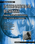グローバル市場における競争戦略