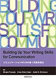 コミュニケーションのための書く英語表現法
