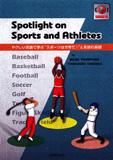 """やさしい英語で学ぶ""""スポーツは世界だ""""&英語の基礎"""