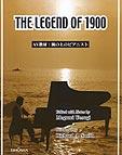 AV教材『海の上のピアニスト』