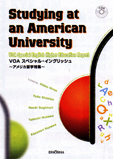 VOA スペシャル・イングリッシューアメリカ留学特集一