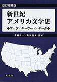 新世紀アメリカ文学史−マップ・キーワード・データ−[改訂増補版]
