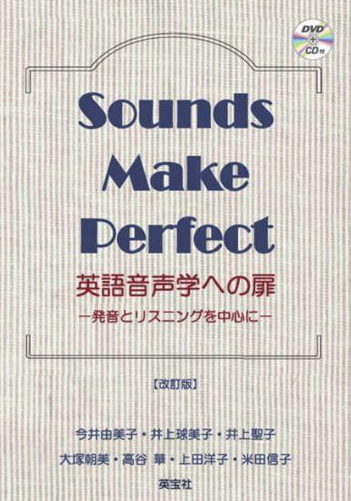 『英語音声学への扉―発音とリスニングを中心に―』【改訂版】