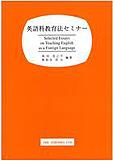 英語科教育法セミナー
