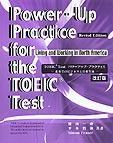 TOEIC®テスト パワーアップ・プラクティス−北米でのビジネスと日常生活−[改訂版]