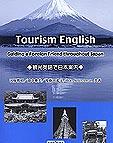 観光英語で日本案内