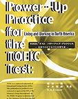 TOEIC®テスト パワーアップ・プラクティス−北米でのビジネスと日常生活−