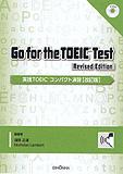 実践TOEIC®コンパクト演習【改訂版】