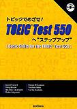 トピックでめざせ!TOEIC(R) Test550へ