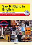 ネイティブが気になる日本人の英語