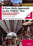 TOEIC(R) Testで「聞く・読む・話す・書く」 グローバルコミュニケーションヘの招待