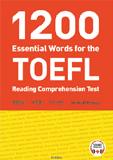 TOEFL®読解の必須英単語1200